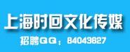 上海时回文化传媒有限公司