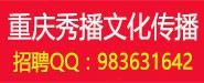 重庆秀播文化传播有限公司