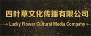 四叶草文化传播有限公司