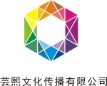 芸熙文化传播有限公司