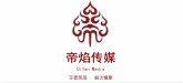 上海帝焰传媒有限公司